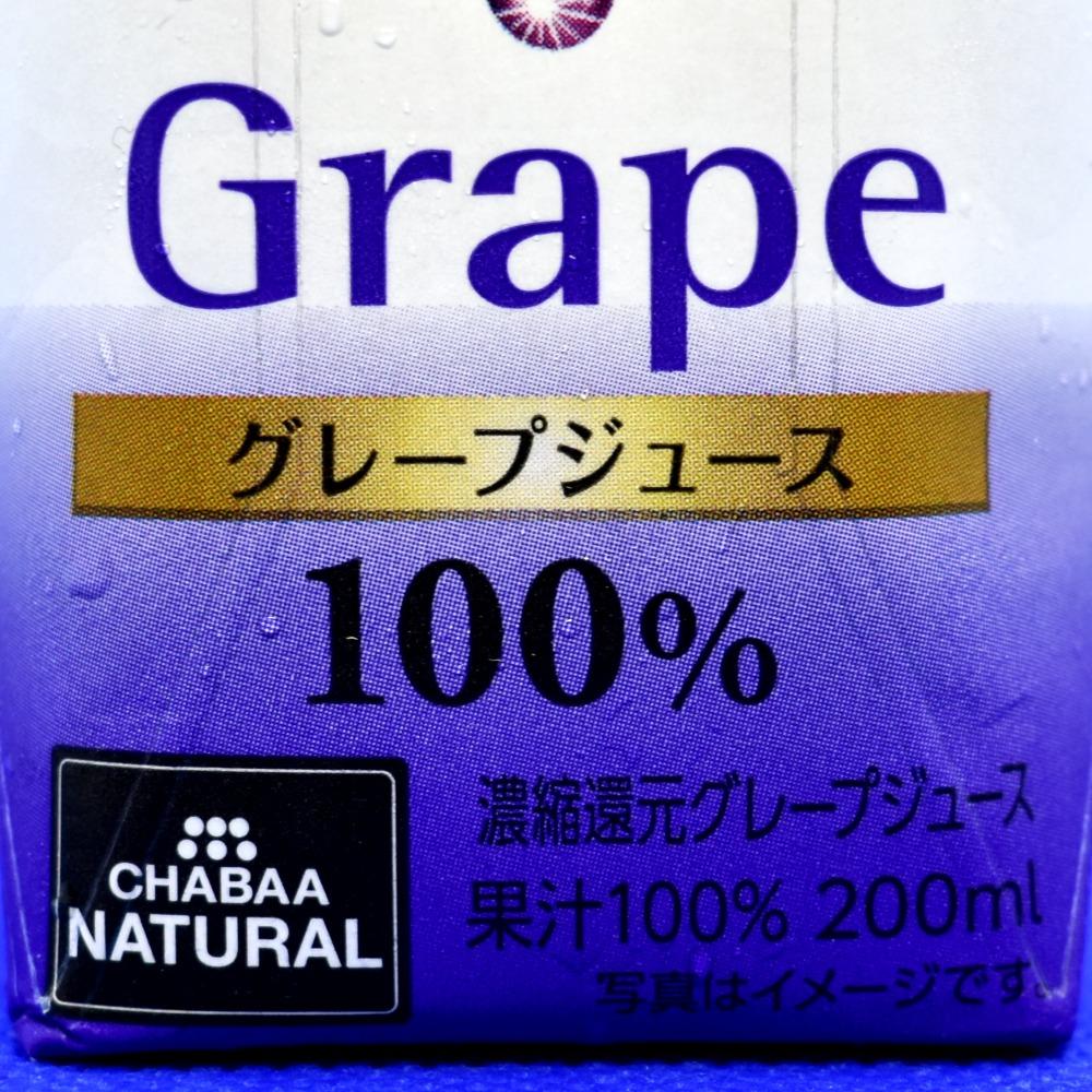 チャバー(CHABAA)グレープジュース100%