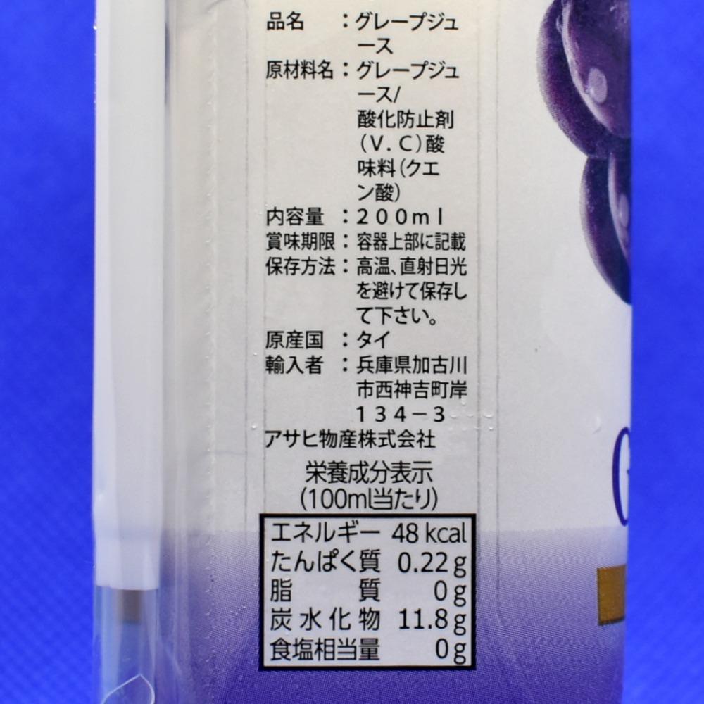 チャバー(CHABAA)グレープジュース100%の原材料名と栄養成分表示