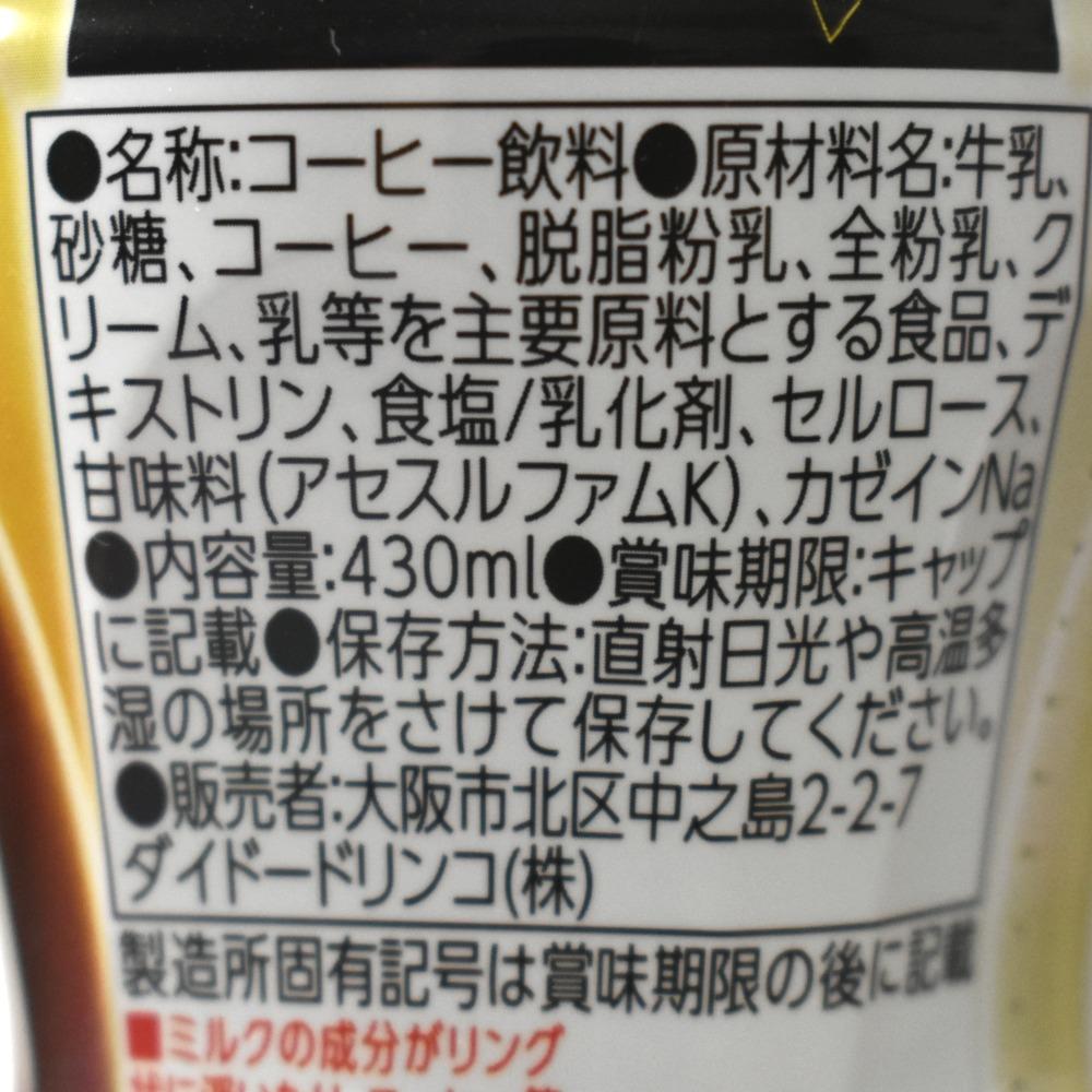 ダイドーブレンドコクのミルクコーヒーの原材料名
