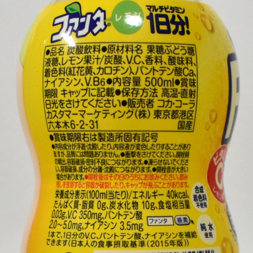 ファンタレモンマルチビタミン一日分の原材料名と栄養成分表示