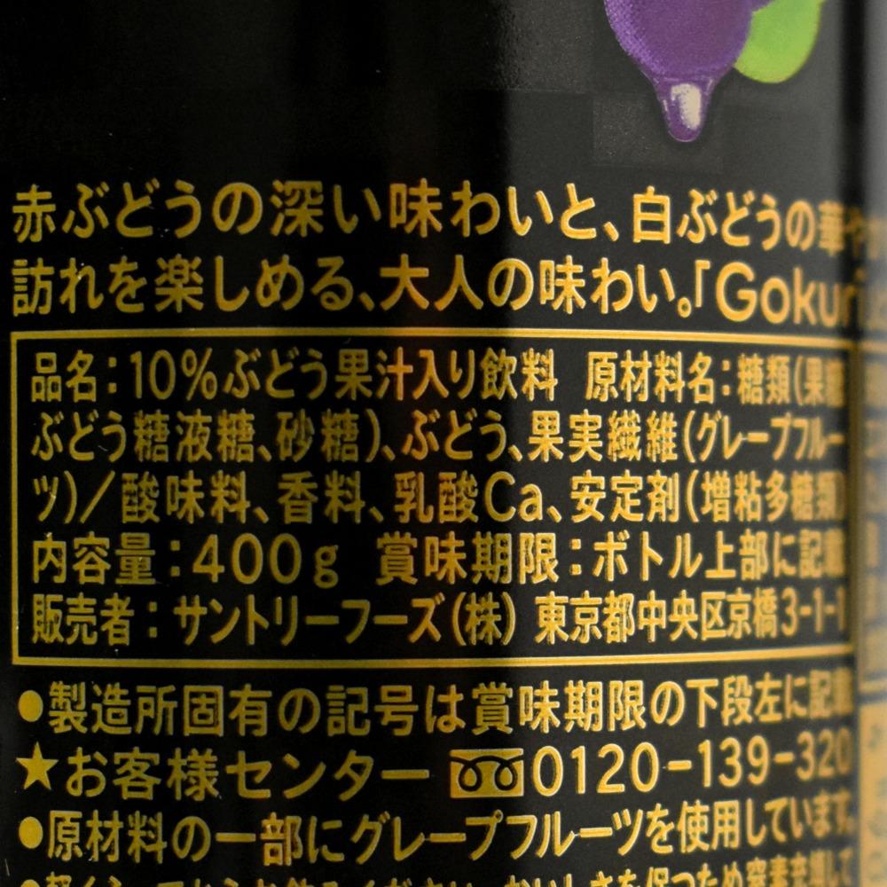 Gokuri 秋ぶどうの原材料名
