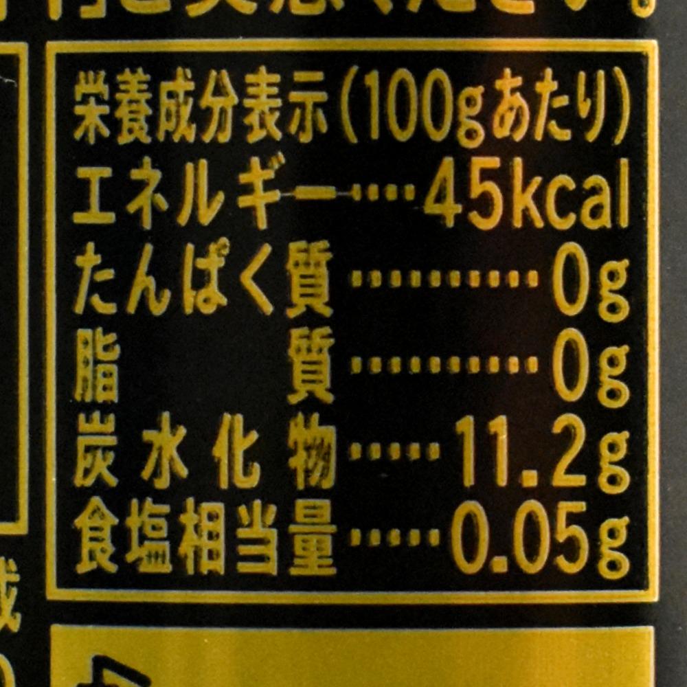 Gokuri 秋ぶどうの栄養成分表示