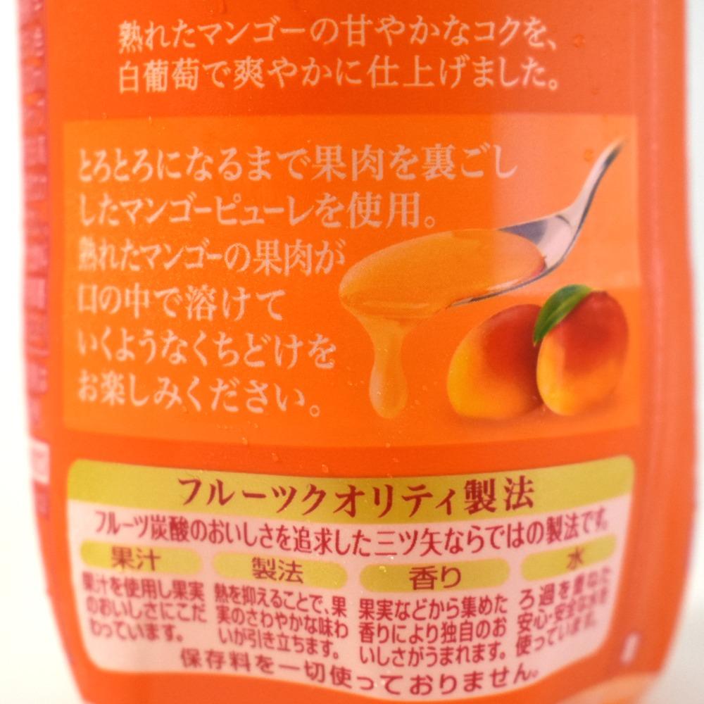 アサヒ飲料 フルーツクオリティ製法