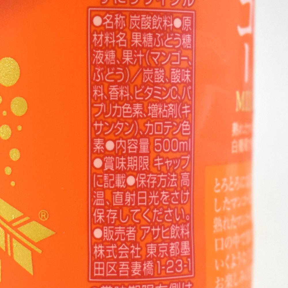 三ツ矢 くちどけマンゴーミックスの原材料名