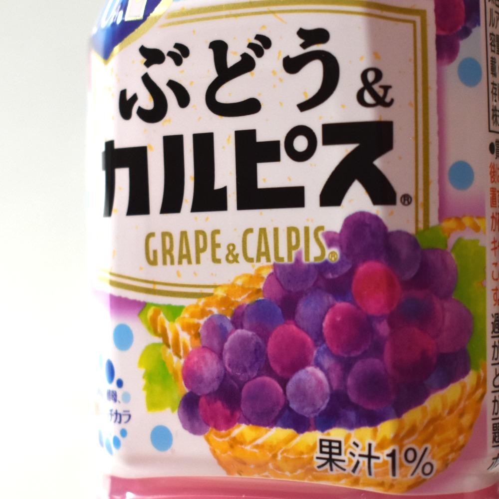 アサヒ飲料 ぶどう&カルピス