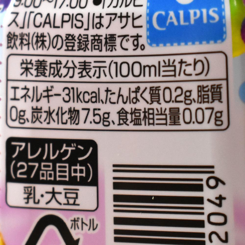 ぶどう&カルピスの栄養成分表示