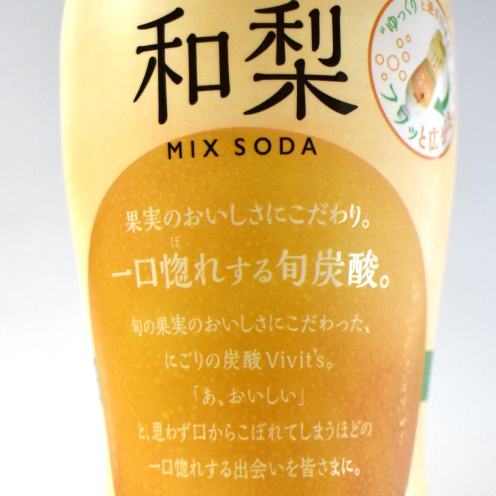 伊藤園 Vivit's(ビビッツ)和梨 MIX SODA