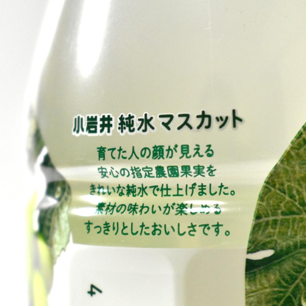 キリン 小岩井 純水マスカット