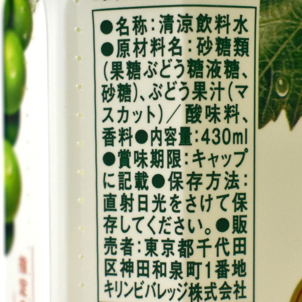 小岩井 純水マスカットの原材料名