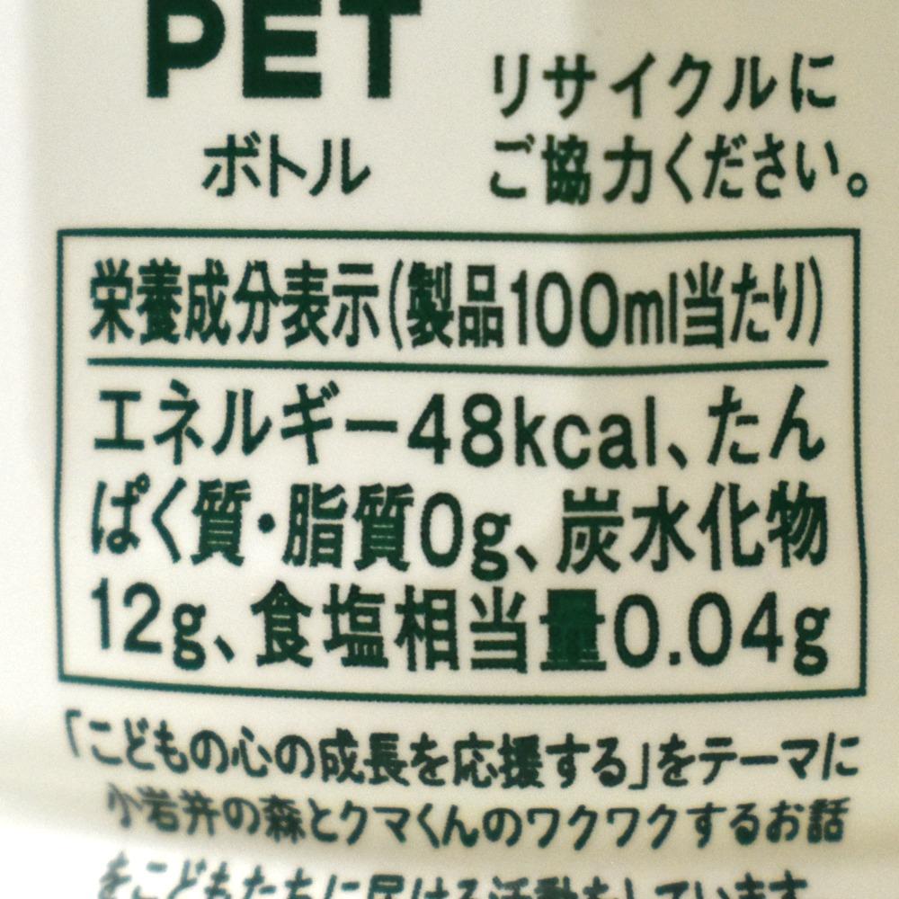 小岩井 純水マスカットの栄養成分表示
