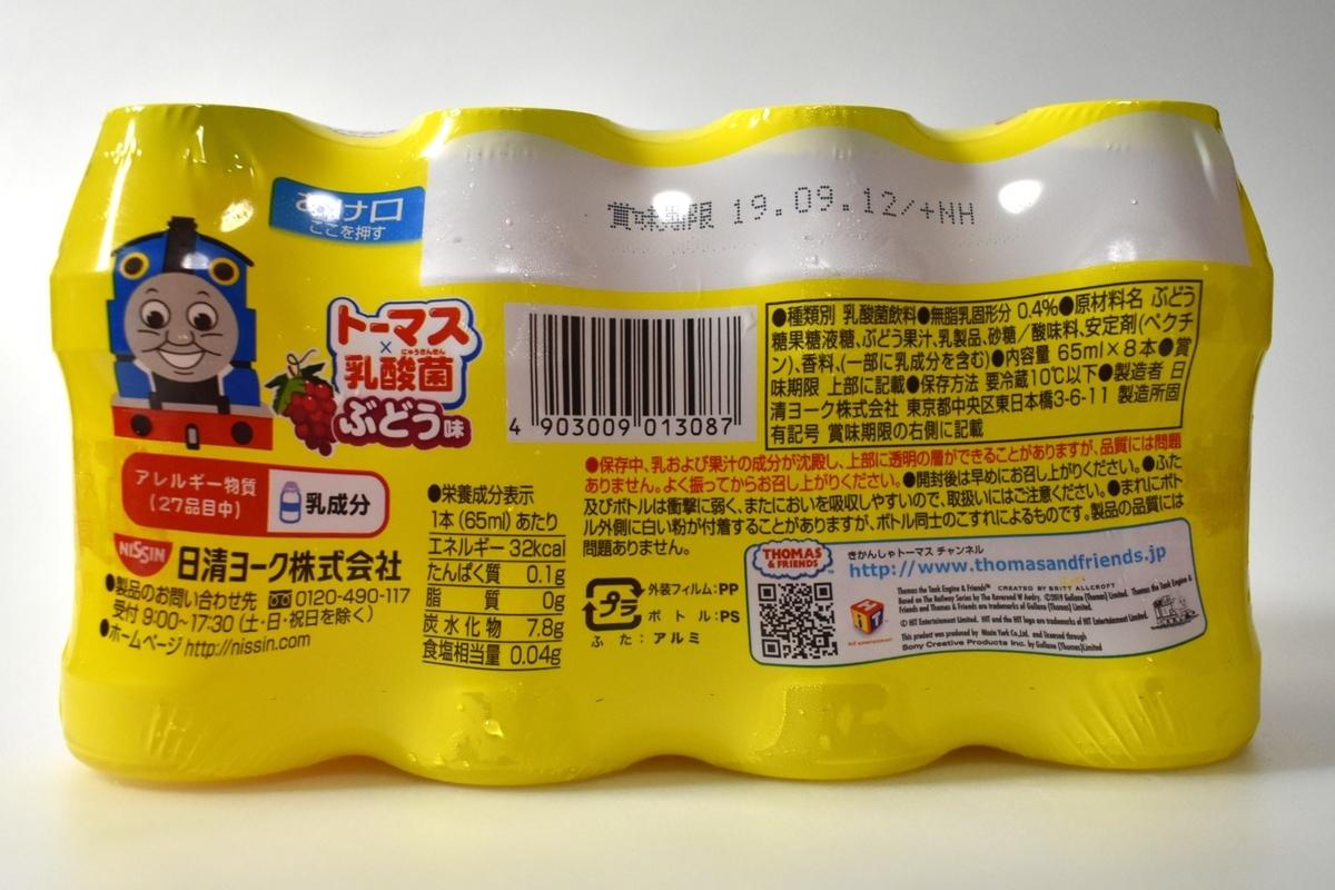 日清ヨーク トーマス乳酸菌ぶどう味の原材料名と栄養成分表示