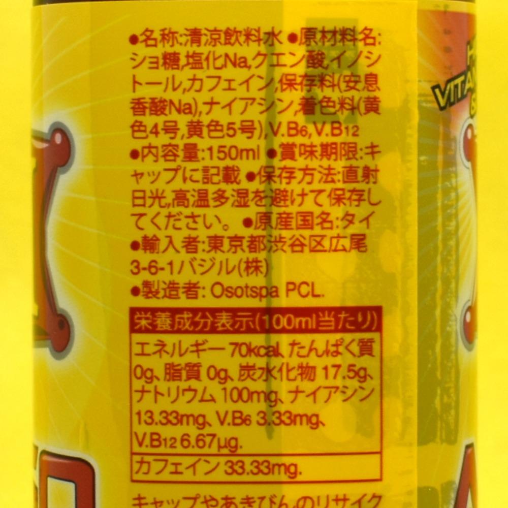 M-150エナジードリンクの原材料名と栄養成分表示