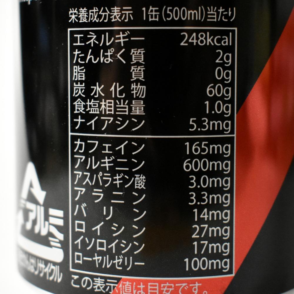 ブラックアウトDDTの栄養成分表示