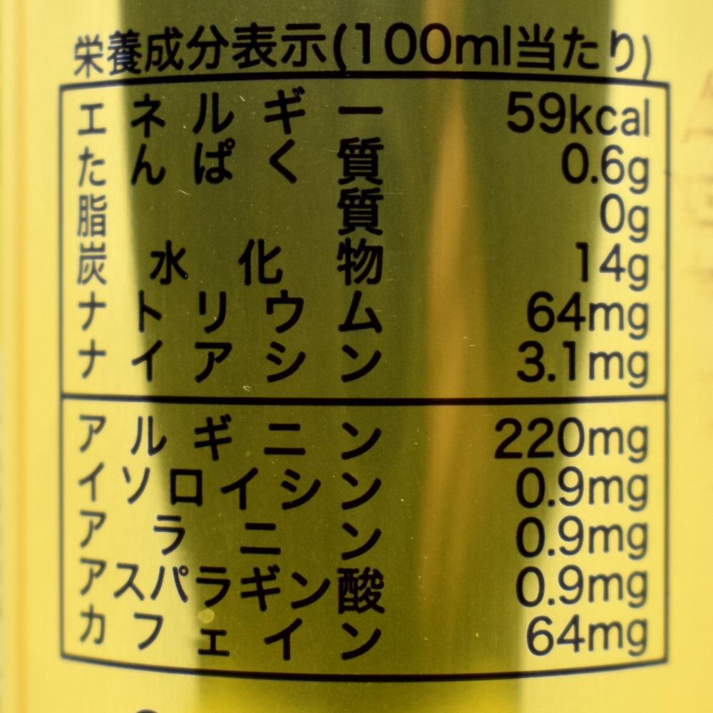 ブラックアウトゴッドの栄養成分表示