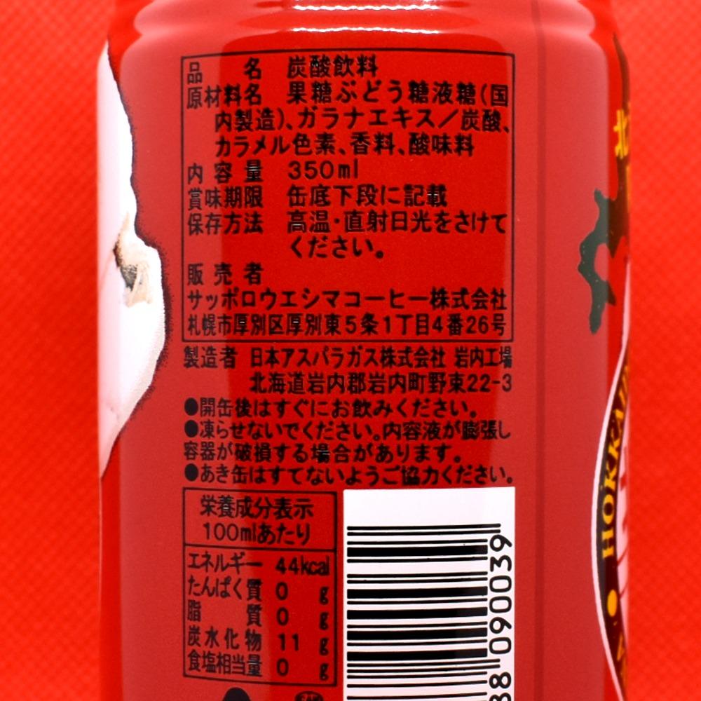 サッポロウエシマコーヒー北海道ガラナの原材料名と栄養成分表示