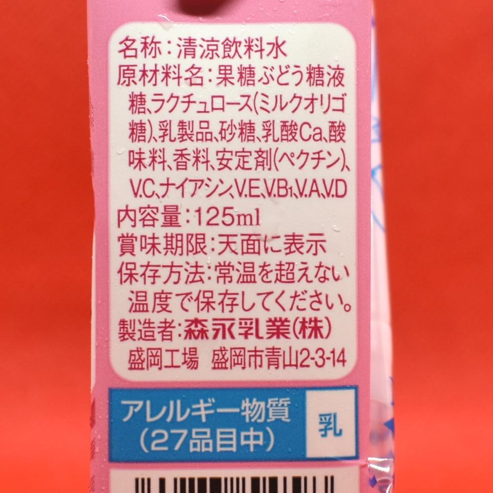 毎日爽快ヨーグルト味の原材料名