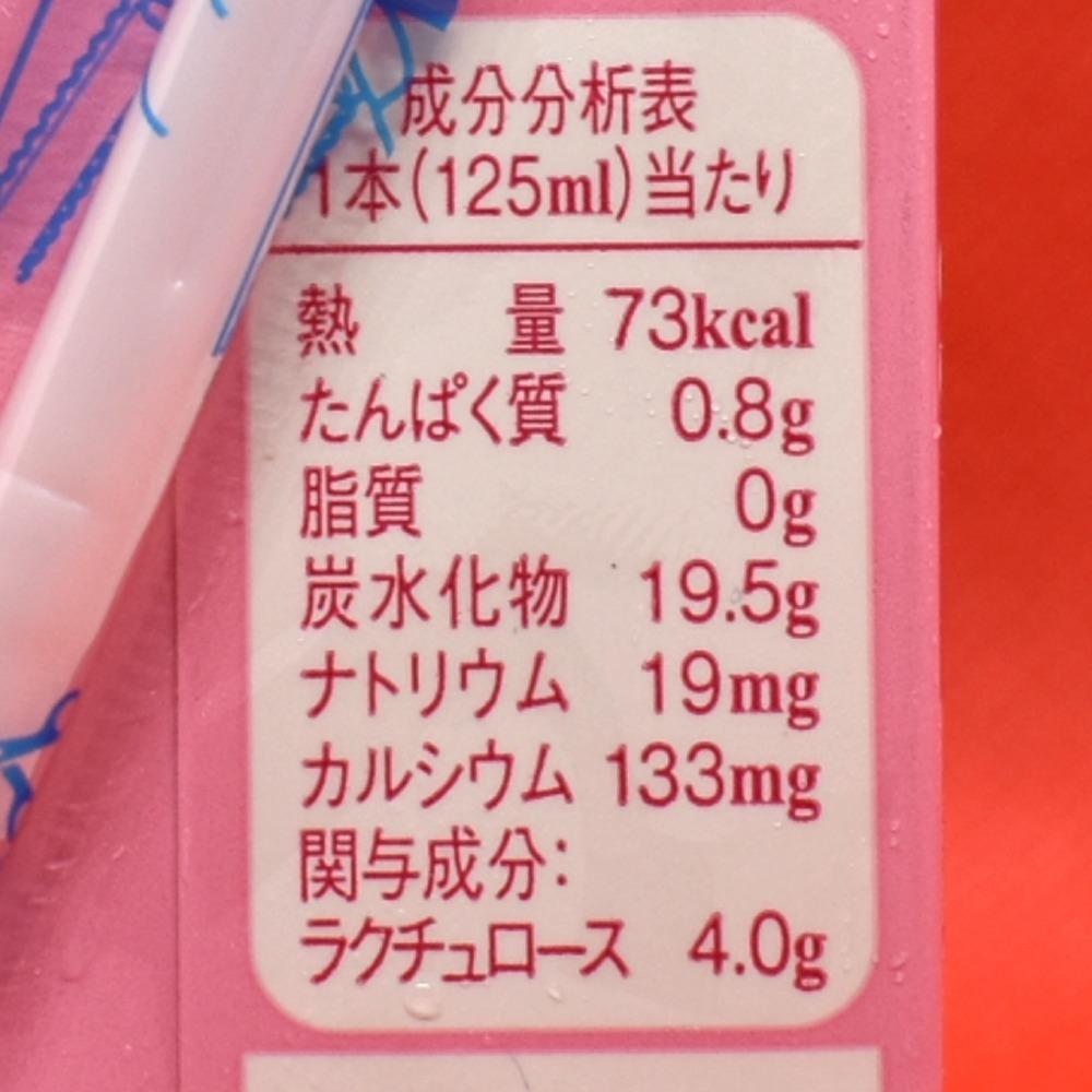 毎日爽快ヨーグルト味の栄養成分表示