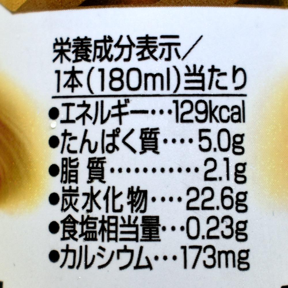 グリコ カフェオーレオリジナルの栄養成分表示