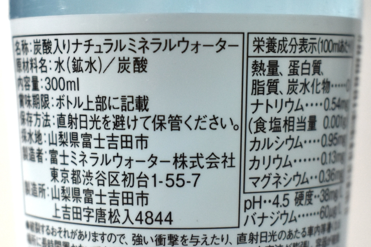 富士プレミアムスパークリングウォーターの原材料名と栄養成分表示