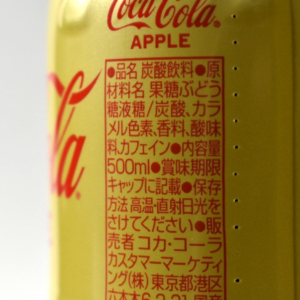 コカ・コーラアップルの原材料名