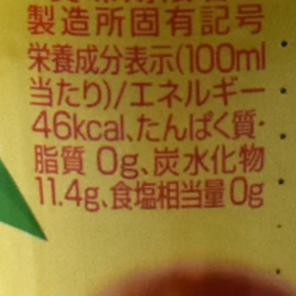 コカ・コーラアップルの栄養成分表示