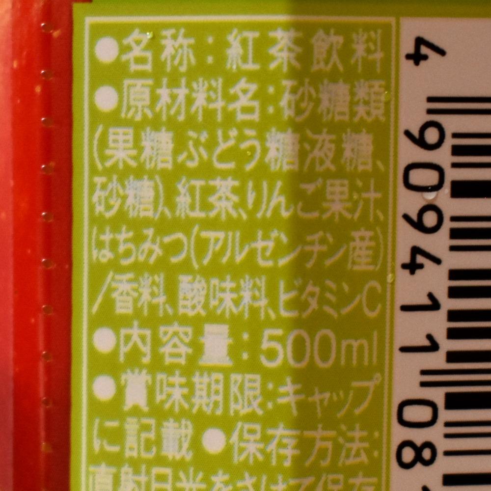 午後の紅茶 Fruit×Fruit TEA アップル&グリーンアップルの原材料名