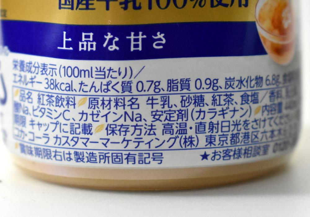 紅茶花伝ロイヤルミルクティーの原材料名と栄養成分表示