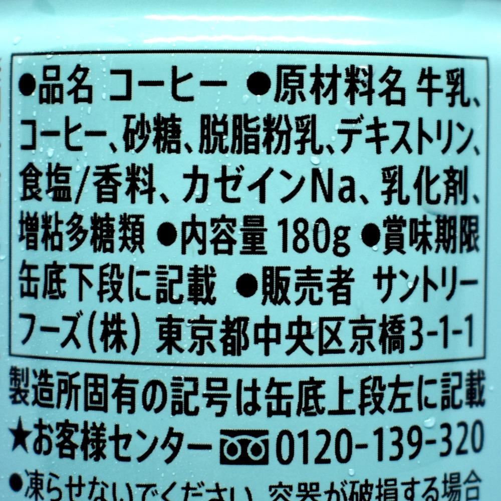 カフェ・ド・ボス ふんわりカプチーノの原材料名