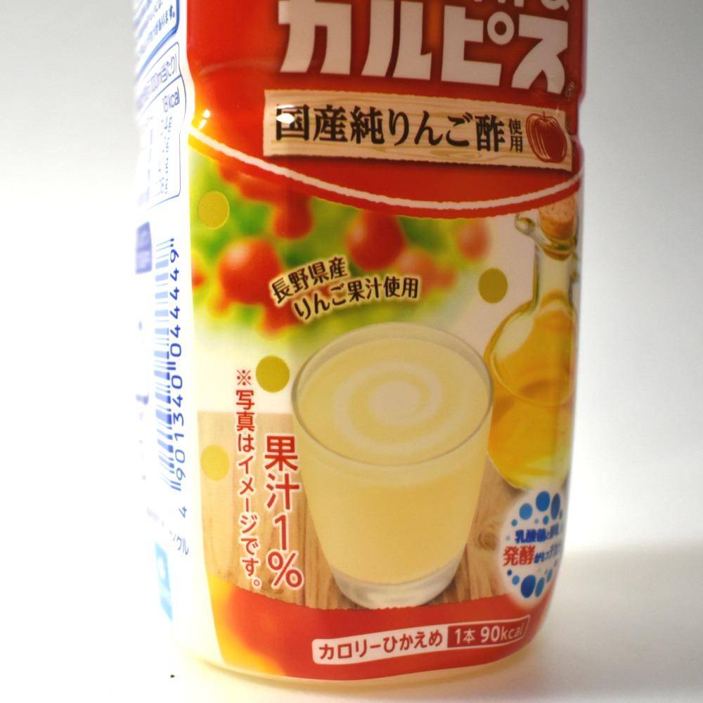 発酵BLENDりんご酢&カルピス