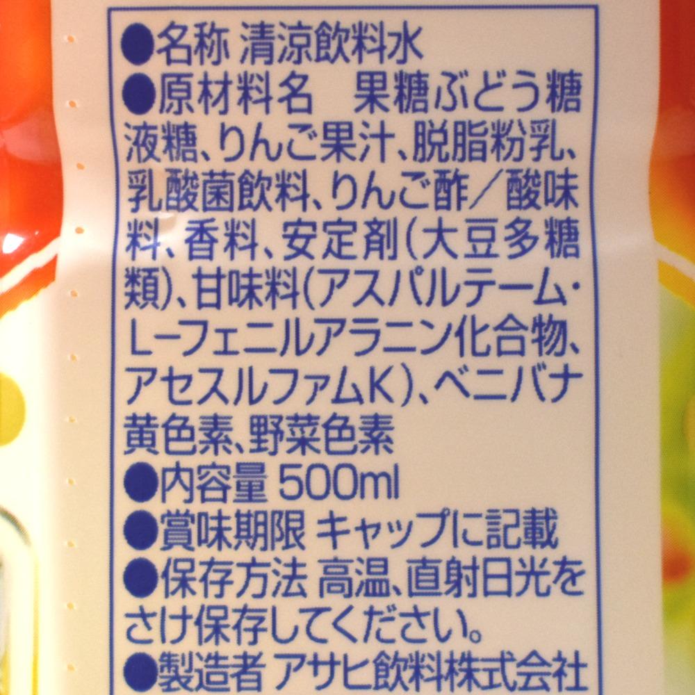 「発酵BLENDりんご酢&カルピス」の原材料名