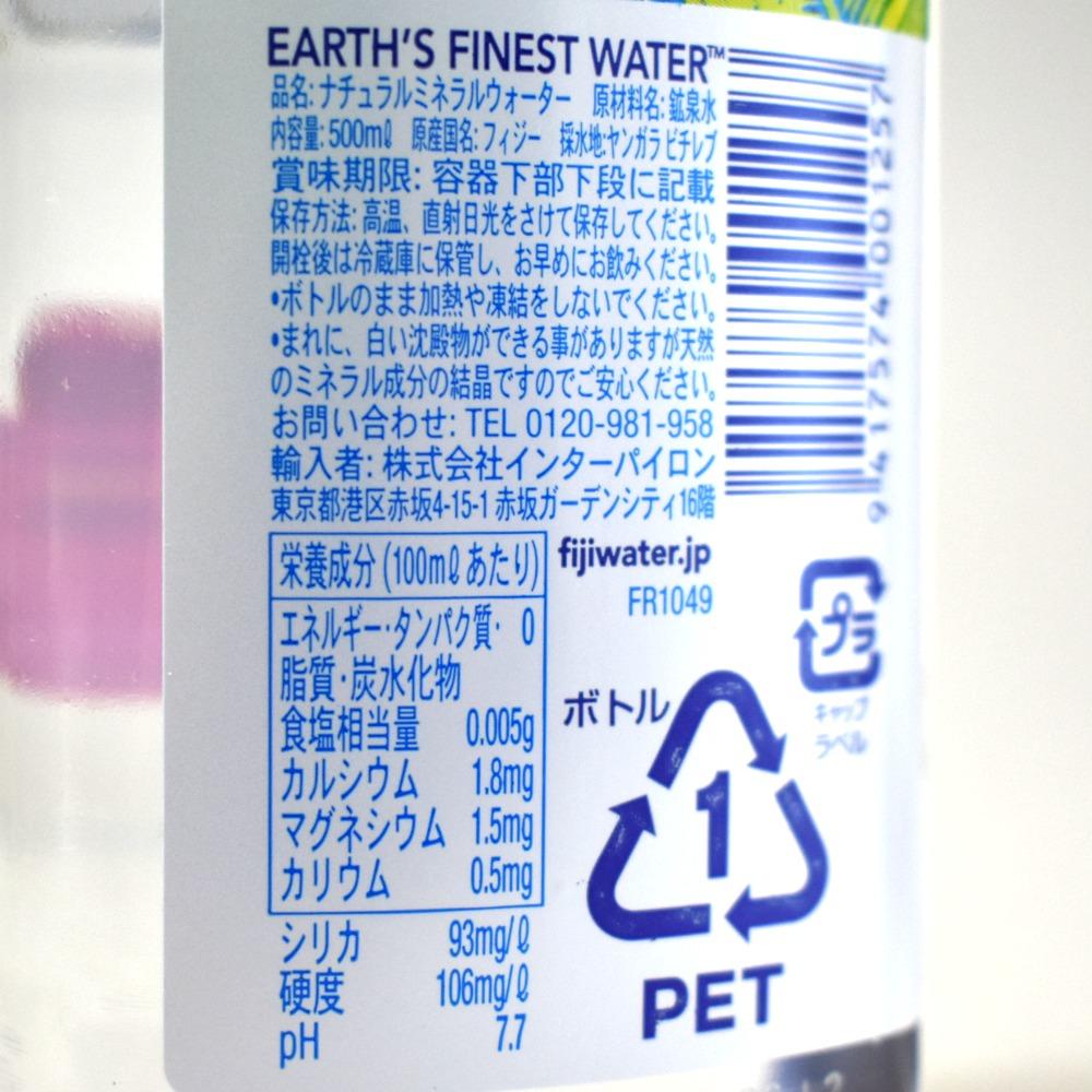 フィジーウォーターの原材料名と栄養成分表示