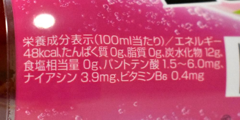 リアルゴールドウルトラチャージスーパーフルーツパンチの栄養成分表示