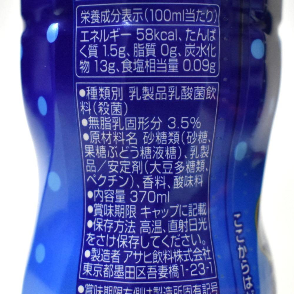 アサヒ飲料 匠のカルピスの原材料名と栄養成分表示