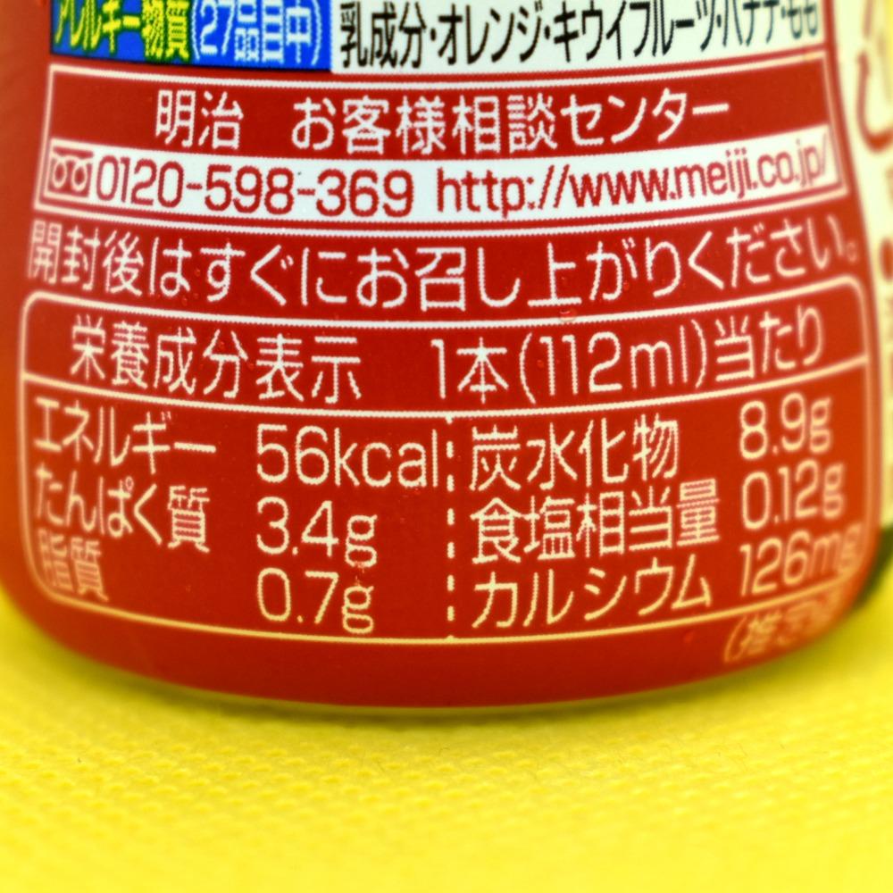 明治プロビオヨーグルトR-1ドリンク「フツールミックス」の栄養成分表示