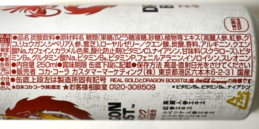 リアルゴールド ドラゴンブースト エナジードリンクの原材料名