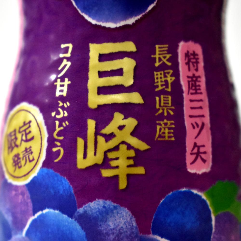アサヒ飲料 特産三ツ矢 長野県産巨峰