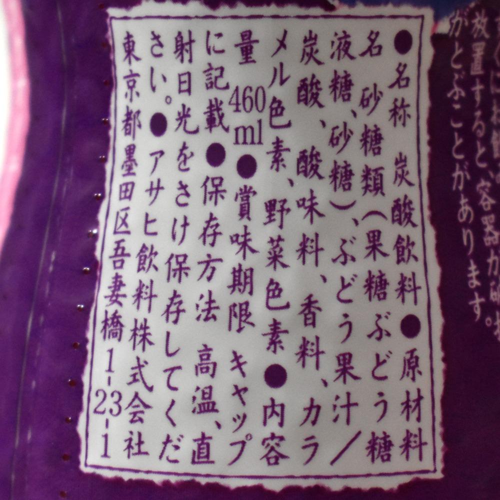特産三ツ矢 長野県産巨峰の原材料名
