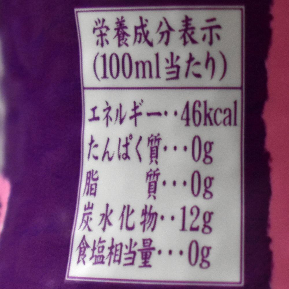 特産三ツ矢 長野県産巨峰の栄養成分表示