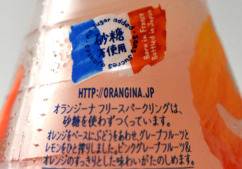 オランジーナ フリースパークリング ピンクグレープフルーツ&オレンジ