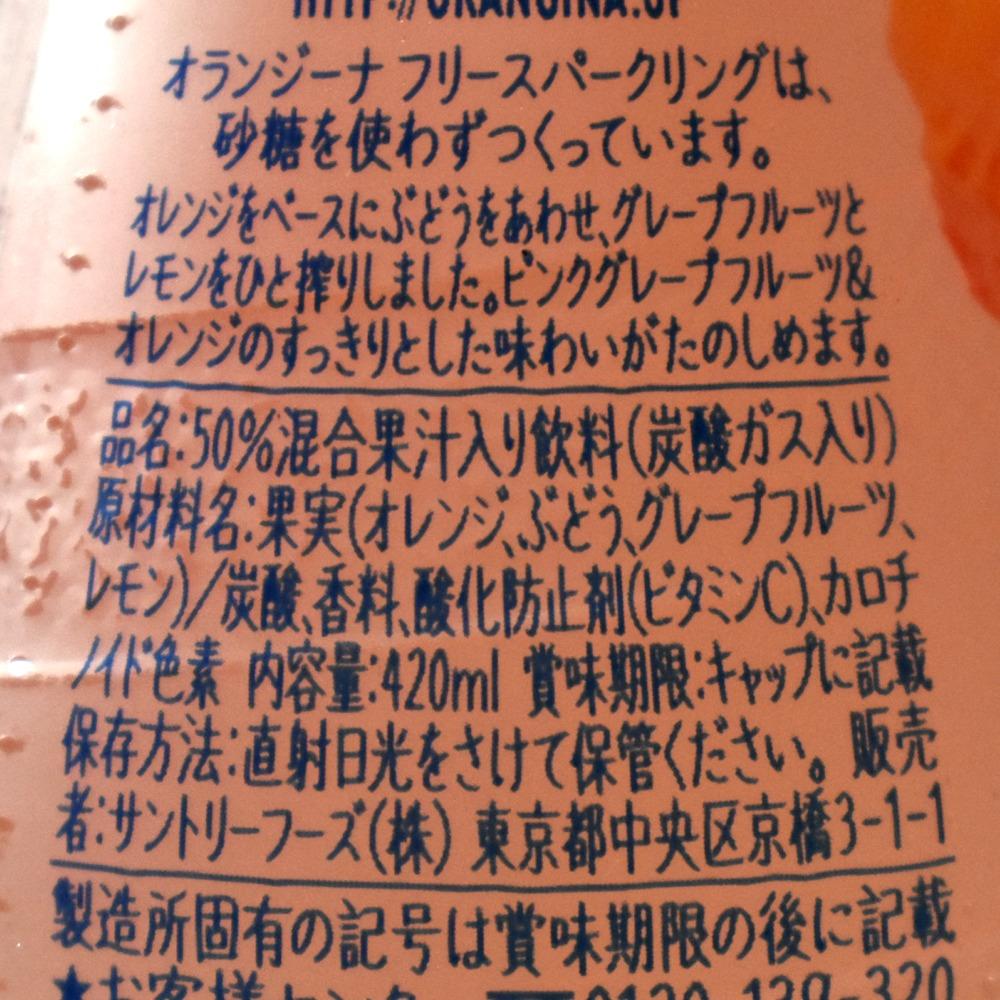 フリースパークリング ピンクグレープフルーツ&オレンジの原材料名
