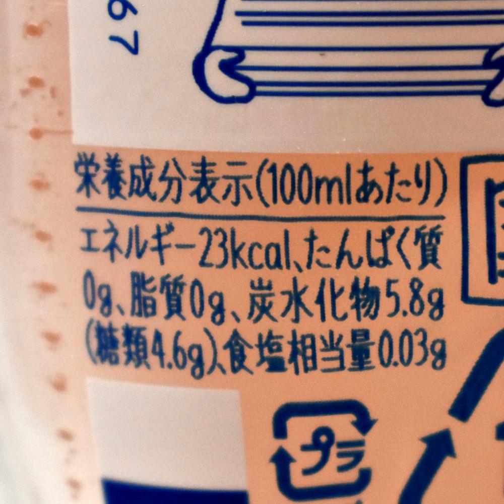 フリースパークリング ピンクグレープフルーツ&オレンジの栄養成分表示