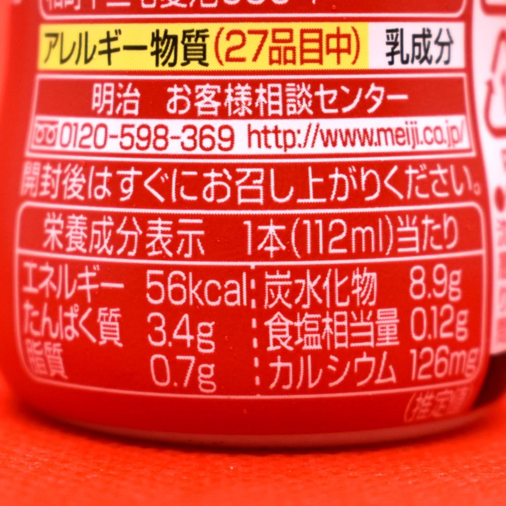 明治プロビオヨーグルトR-1ドリンクタイプ ストロベリーの栄養成分表示