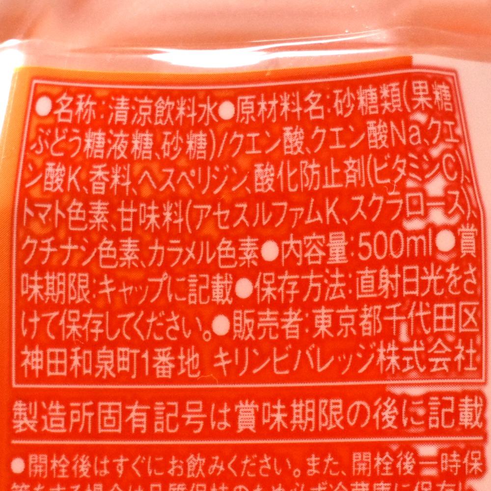 キリン サプリ ブラッドオレンジの原材料名