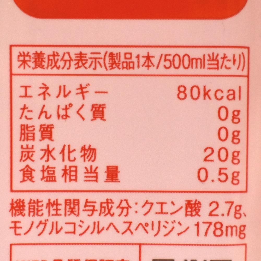 キリン サプリ ブラッドオレンジの栄養成分表示