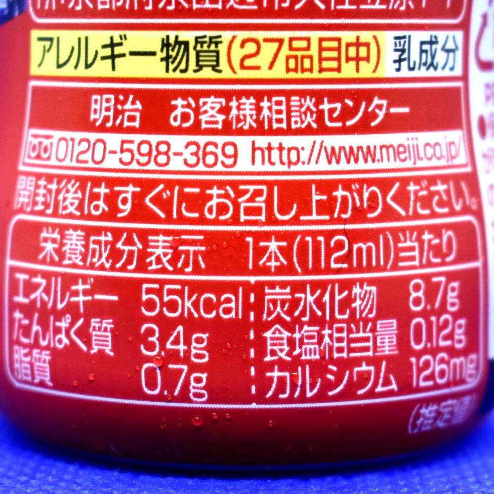 明治プロビオヨーグルトR-1ドリンクタイプ アセロラ&ブルーベリーの栄養成分表示