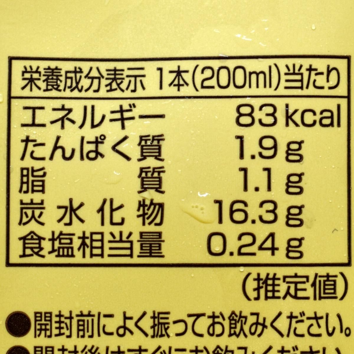 明治COFFEEカフェオ・レの栄養成分表示