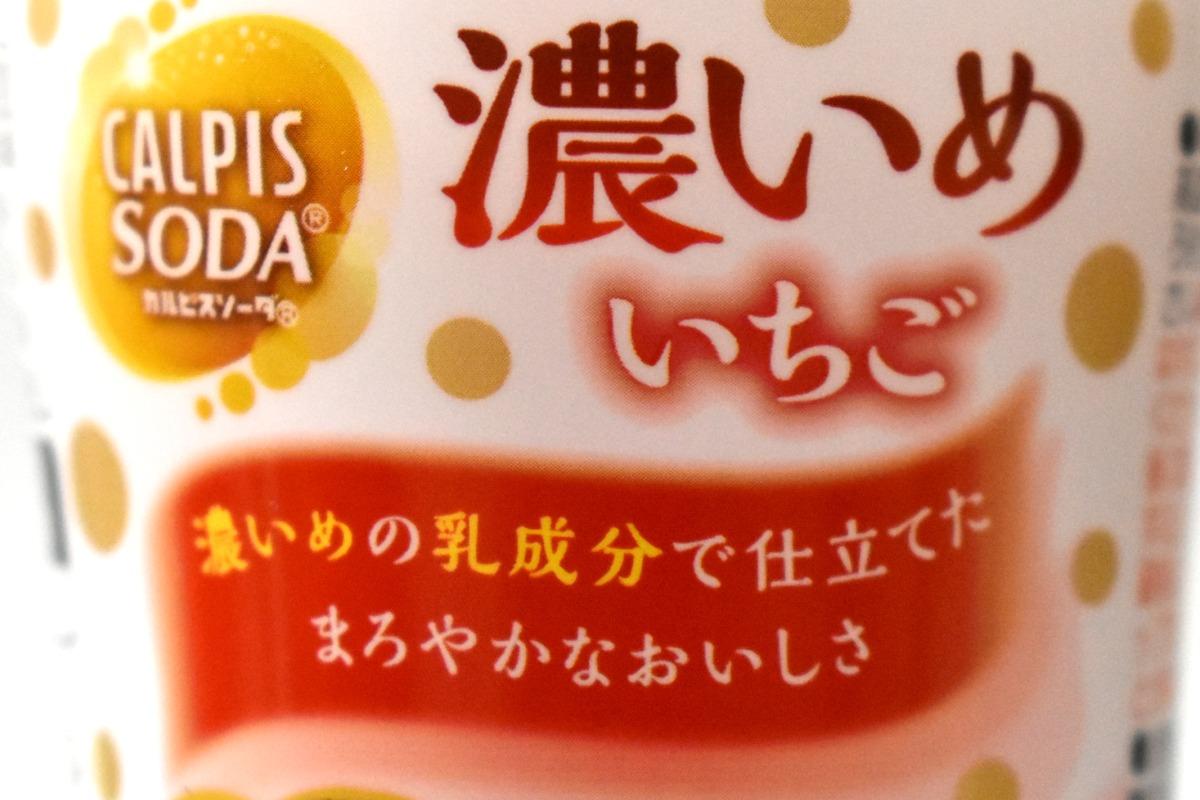 カルピスソーダ 濃いめ いちご