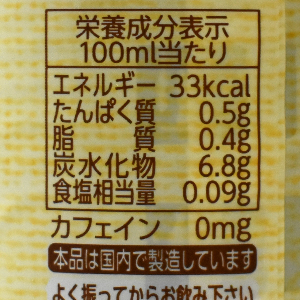 TEAs' TEA NEW AUTHENTIC 麦芽オレの栄養成分表示