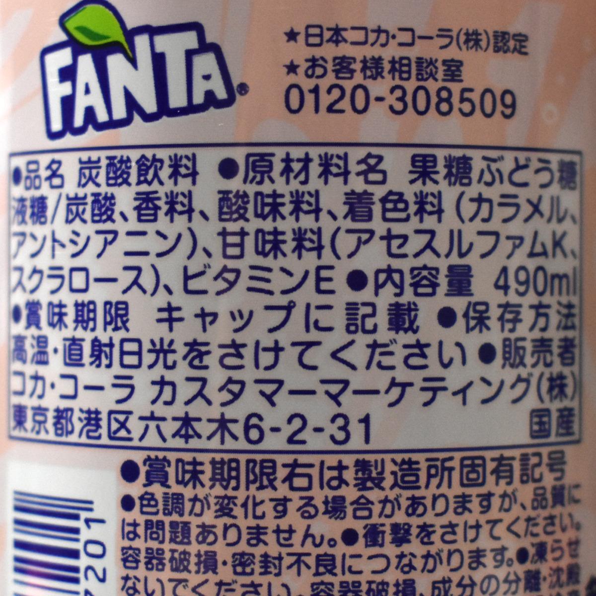 ファンタ よくばりミックス ミックスベリーの原材料名