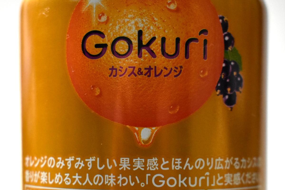 Gokuri カシス&オレンジ